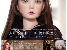 横浜人形の家で田中流の世界に浸る人形写真展を開催 横浜人形の家2021年8月28日 12時19分 ツイート はてな 素材DL ・・・ その他 メール Slack Talknote close 四半世紀以上にわたって人形写真を撮り続ける写真家・田中流(たなか ながれ)の写真作品を100点以上展示いたします。