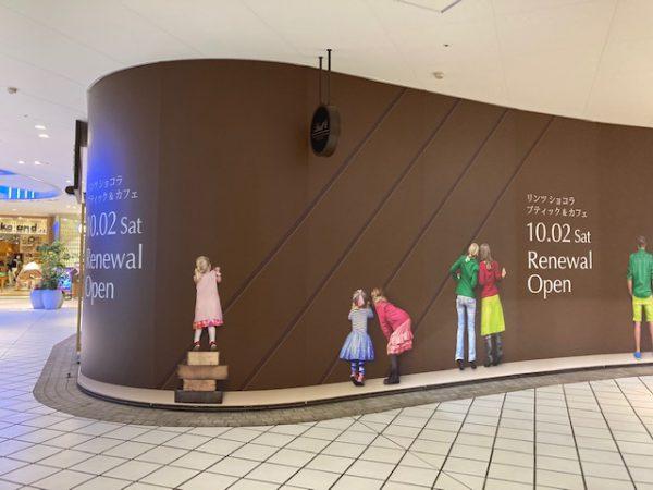 リンツ ショコラ ブティック&カフェ 横浜ベイクォーター店 【リニューアルに伴う臨時休業のお知らせ】 店舗改装のため、下記日程で休業させていただきます。大変ご不便をお掛けいたしますが、何卒ご了承下さいますようお願い申し上げます。 リニューアルオープンは10月2日(土)を予定しております。ご来店を心よりお待ち申し上げております。 休業期間:2021年9月27日(月)~10月1日(金) 緊急事態宣言や自治体からの要請を受け、新型コロナウイルス感染拡大防止に向けた取り組みとして、下記の通り短縮営業いたします。お客様にはご不便をおかけいたしますが、何卒ご理解くださいますようお願い申し上げます。 ■2021年1月8日~3月21日/4月20日~当面の間 10:00~20:00 ※状況により変更となる場合がございます。 神奈川県横浜市神奈川区金港町1-10 横浜ベイクォーター 3階 045-440-0626 10:00~21:00(L.O.20:30)