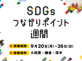 【SDGs週間】小田原、鎌倉、厚木で、コミュニティ通貨「まちのコイン」を活用したSDGs体験イベント<9月20日〜26日開催> SDGs週間体験コースをSNSでシェアすると先着90名様にSDGsグッズプレゼント 株式会社カヤック2021年9月16日 13時18分 ツイート はてな 素材DL ・・・ その他 メール Slack Talknote close 株式会社カヤック(本社:神奈川県鎌倉市、代表取締役CEO:柳澤大輔、東証マザーズ:3904)は、自社が開発したコミュニティ通貨(電子地域通貨)「まちのコイン」を活用した神奈川県の「SDGsつながりポイント事業」の一環として、小田原、鎌倉、厚木の3地域で「SDGsつながりポイント週間」を実施します。 9月20日(月)〜26日(日)の期間中、各地域で「つながりポイント」の獲得や利用で受けられる、SDGsに貢献するリアルおよびオンラインの体験をご用意します。子どもから大人まで、楽しみながら身近なSDGsを達成する活動を知り、体験できる1週間です。