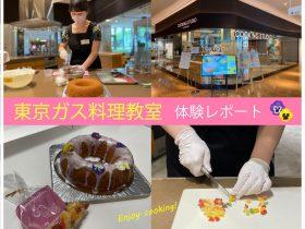 【体験レポ】東京ガス料理教室で夢いっぱいのエンゼルケーキを手作り♫料理やお菓子作りが楽しくマスターできて初心者でも安心です◎
